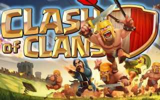 Как стать ТОП-ом в Clash of Clans на Android: советы и секреты