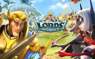 Советы и рекомендации для Lords Mobile на Android