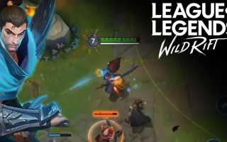 League of Legends: Wild Rift на Андроид и iOS — ожидаемая игра от Riot Games