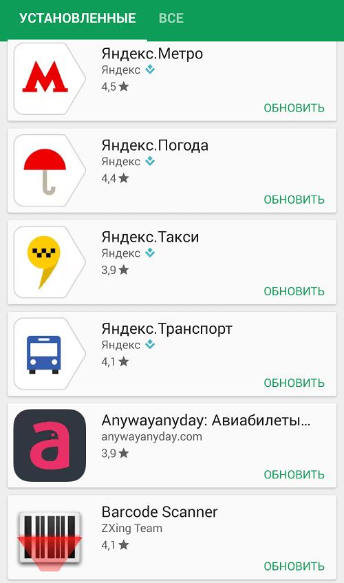 Удаление через Google Play