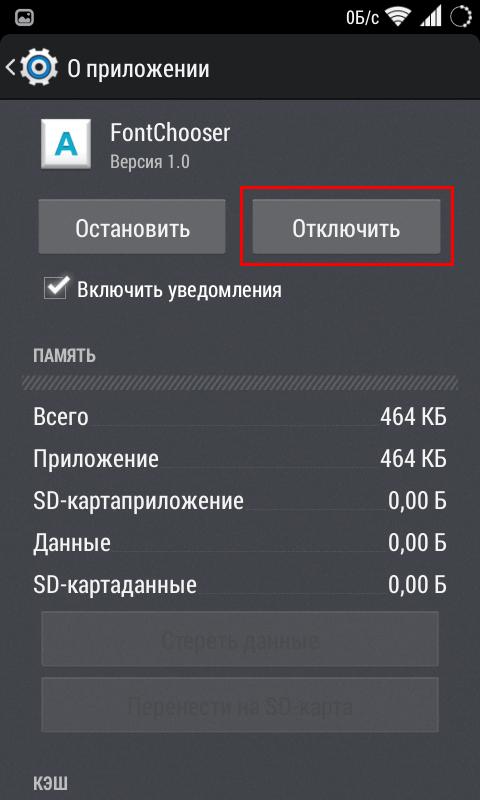 Интерфейс FontChooser