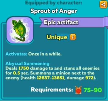 Артефакт Росток гнева