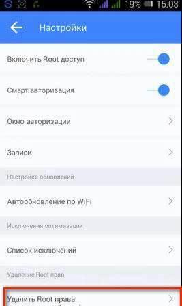 Перезагрузка телефона