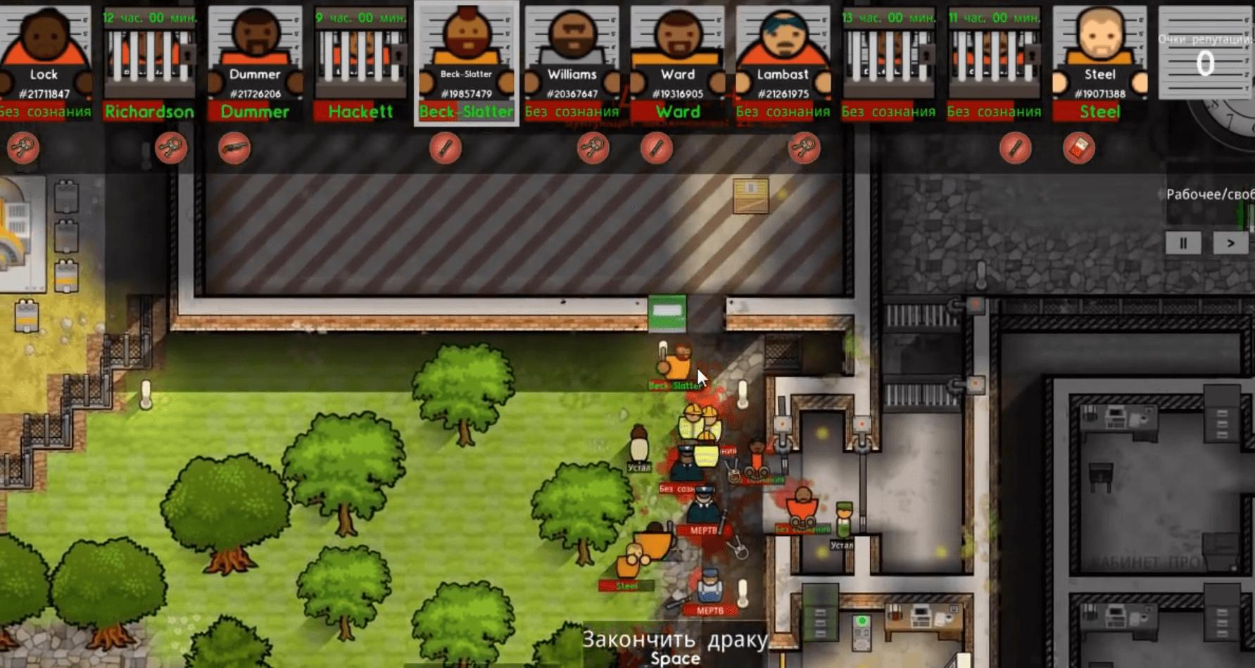 Группа заключенных против охранников