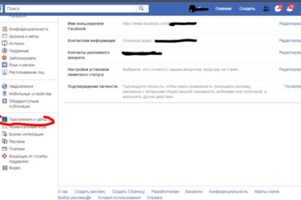 Снимок профиля FB 2 с настройками