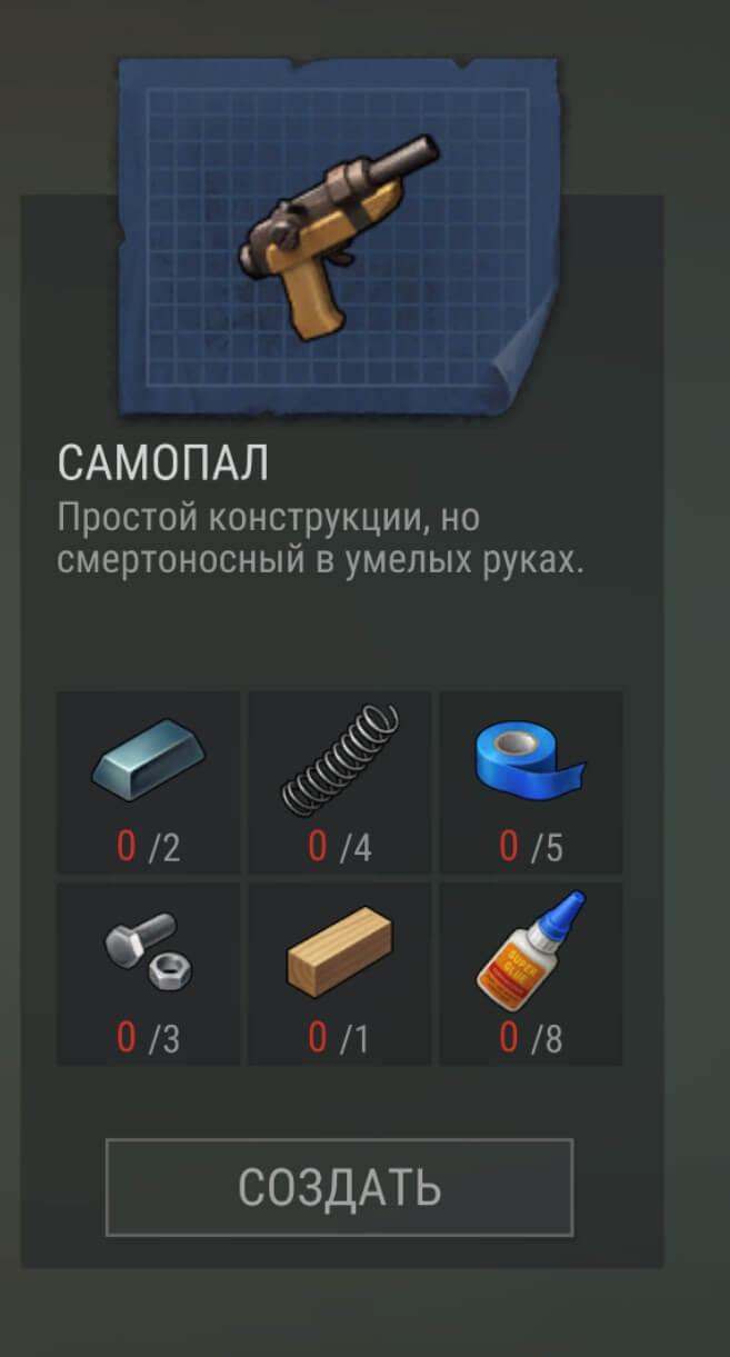 Сборка оружия