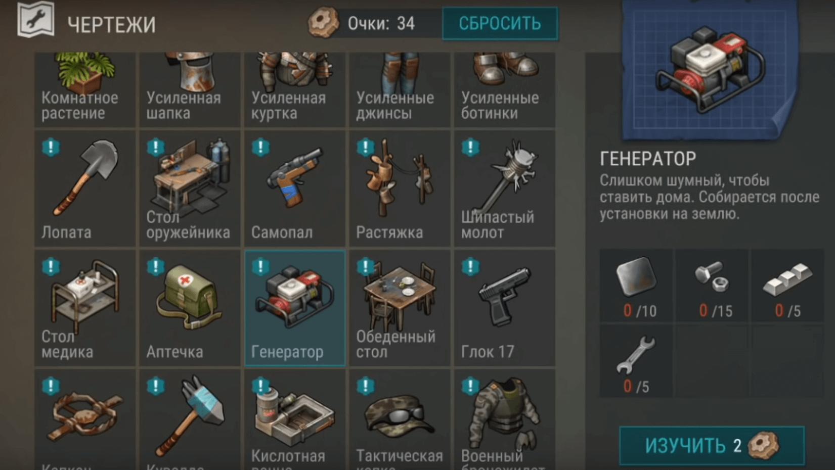 Рецепт генератора