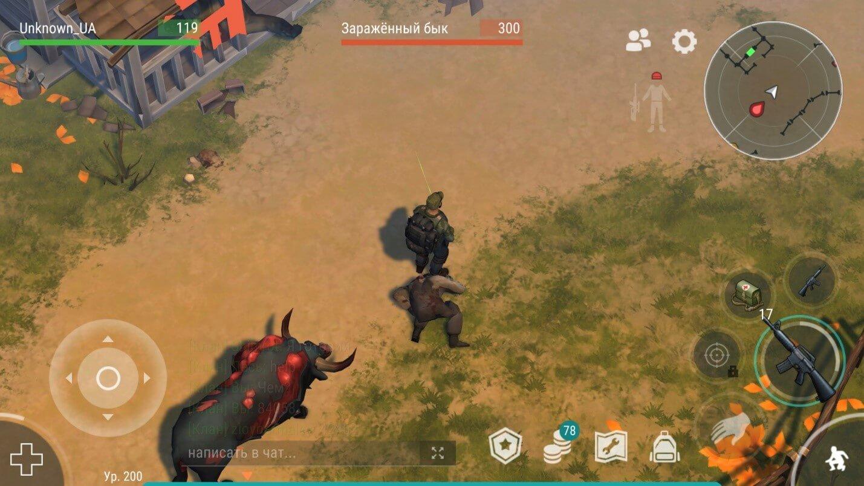 Убегаем от зараженного быка