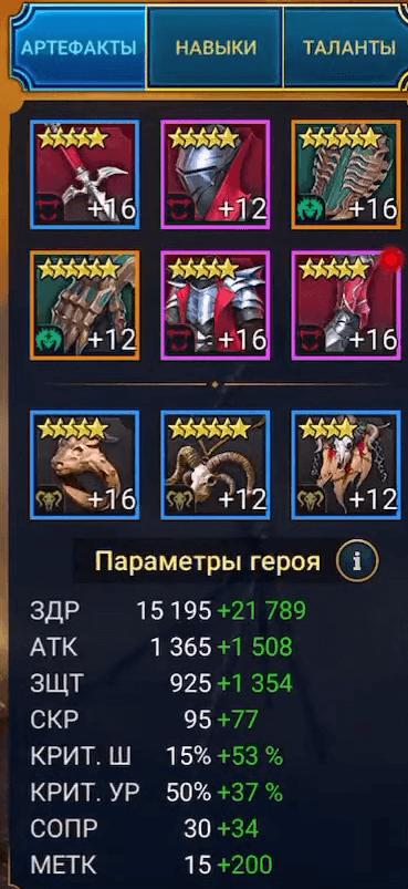 Отличный выбор сетов на Яго