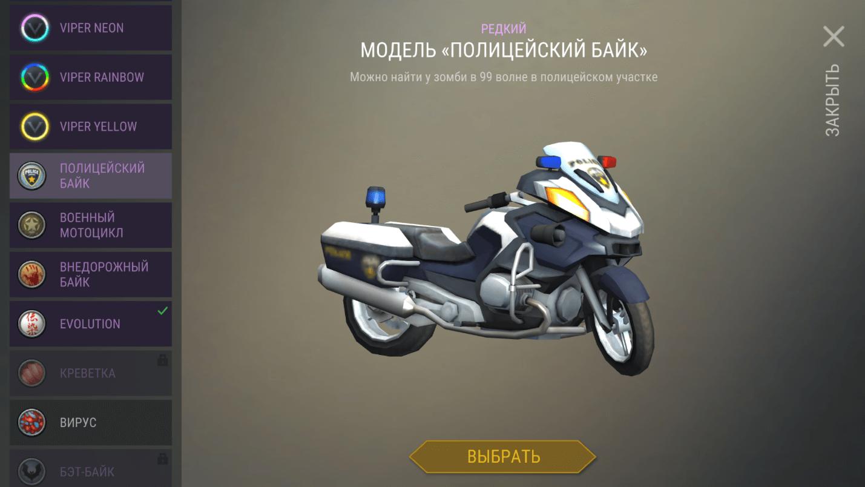 особая награда за прохождение - мотоцикл