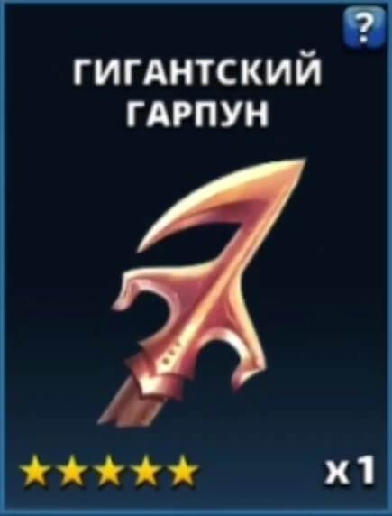 Для победы над титанами