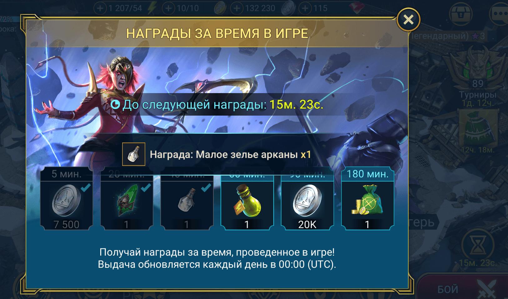 Подарки за время в игре