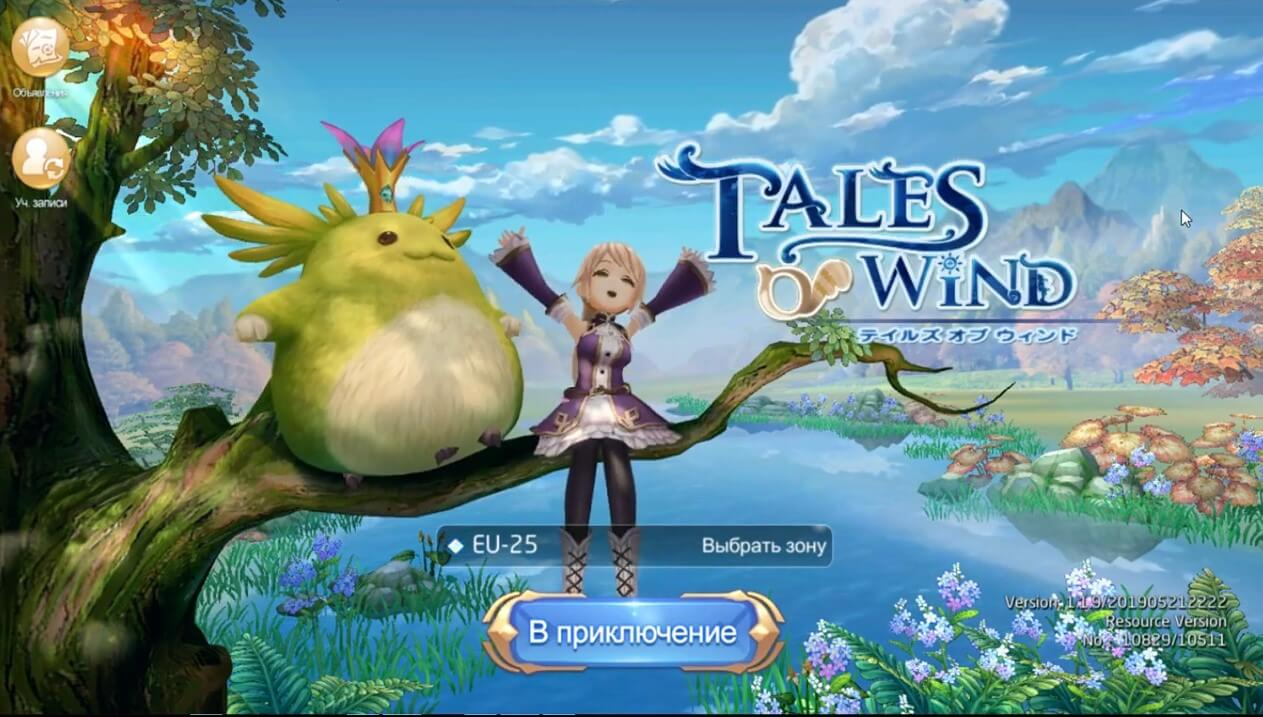 Заходим в Tales of Wind
