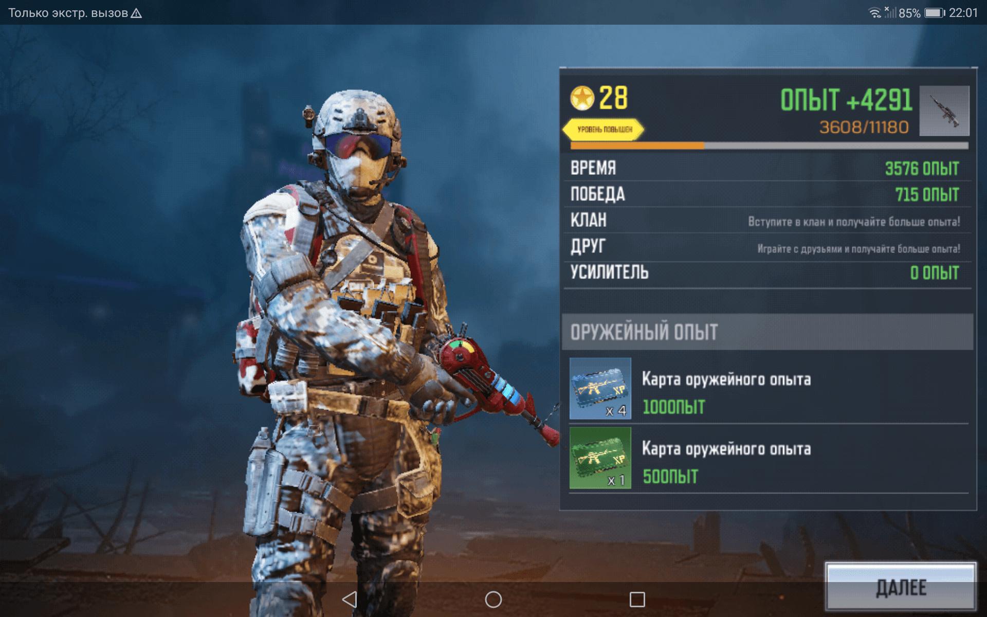 Окно CoD Mobile после матча в зомби-режиме