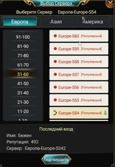 Выбираем сервер